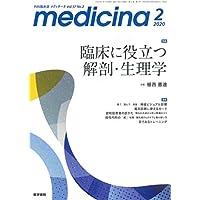 medicina(メディチーナ) 2020年 2月号 特集 臨床に役立つ解剖・生理学