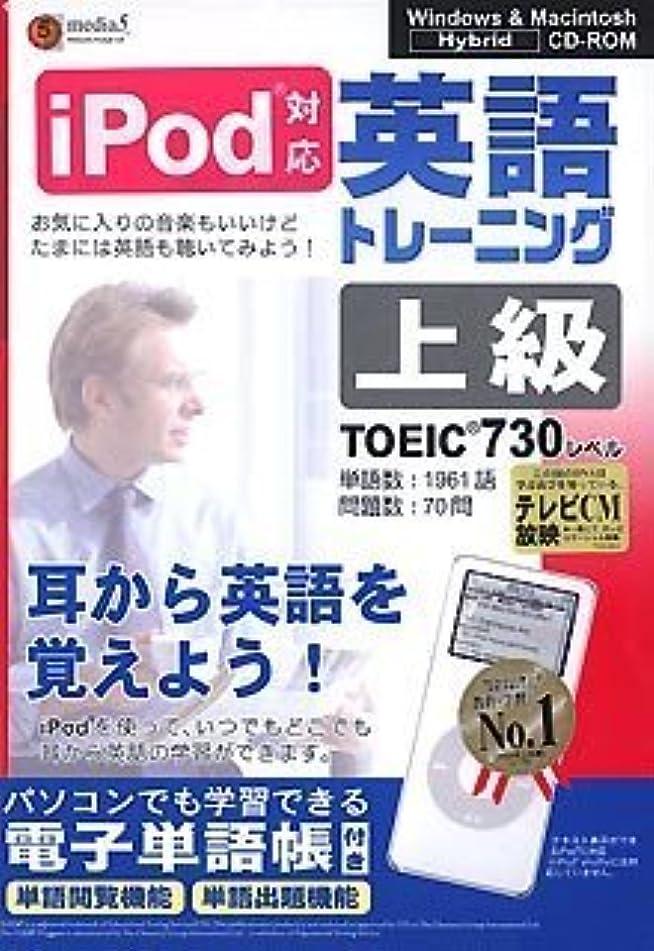 倫理的スタンドお別れmedia5 i Pod 英語トレーニング 上級<TOEIC TEST730レベル>