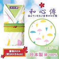 【成願】 【和心傳】 着物タオル(約34×84cm) WSKA-061 傘柄 (日本製) ×20個セット