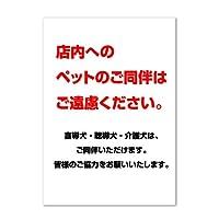 ポスター 【ペット同伴お断り】 お知らせ お願い (A4サイズ 210×297㎜)