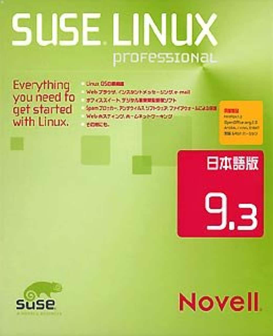 冗談で不機嫌地上のNovell SUSE LINUX Professional 9.3 日本語版