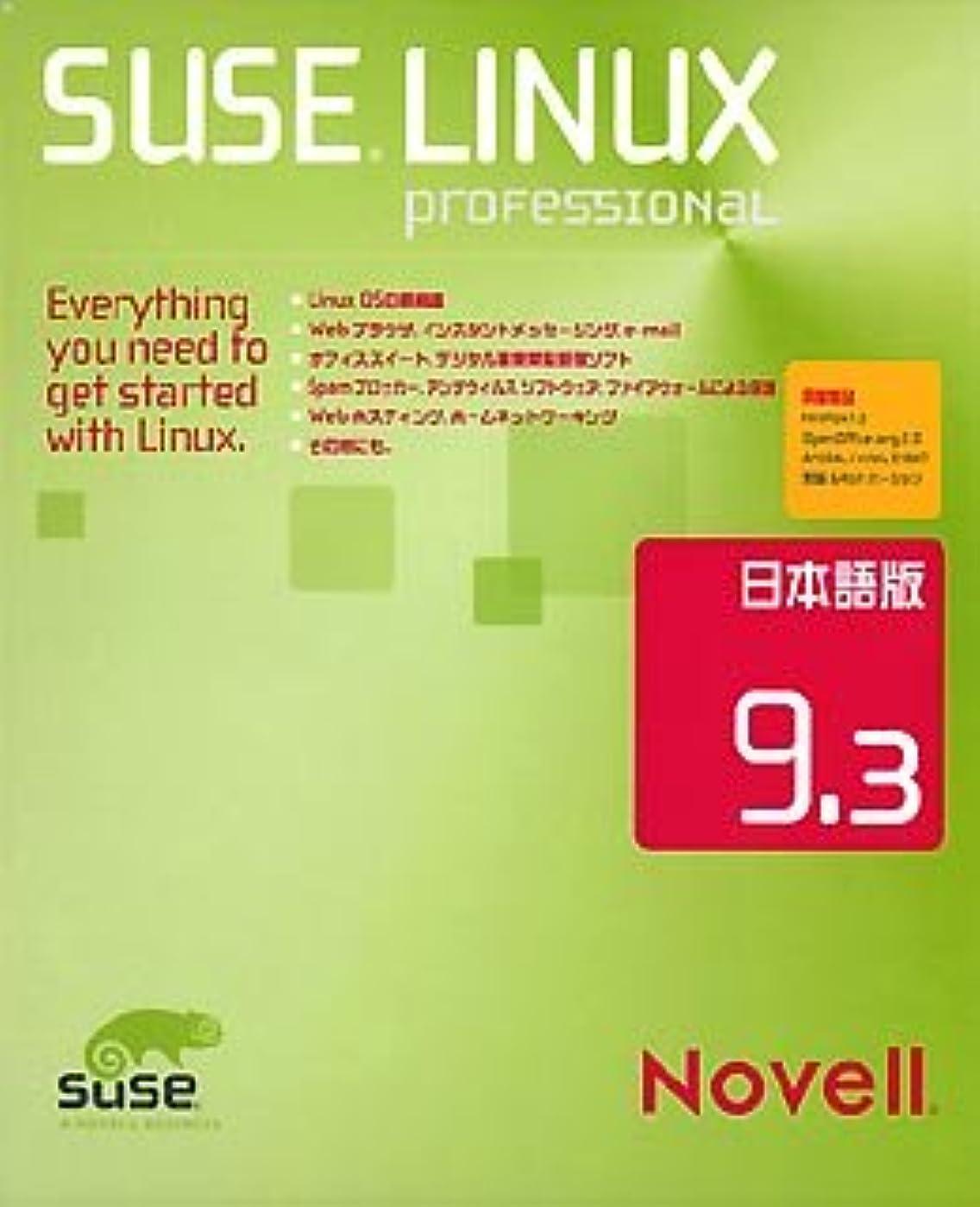 ターミナルうがい哲学博士Novell SUSE LINUX Professional 9.3 日本語版