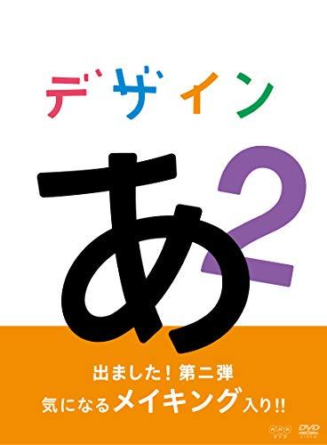 デザインあ 2 [DVD]