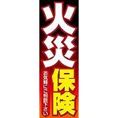 のぼり旗スタジオ のぼり旗 火災保険005 通常サイズ H1800mm×W600mm