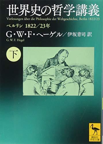 世界史の哲学講義(下) ベルリン 1822/23年 (講談社学術文庫)の詳細を見る