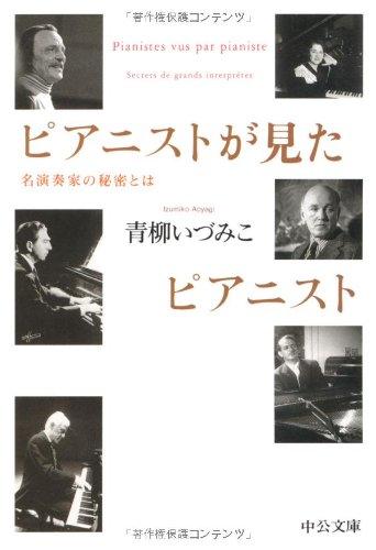 ピアニストが見たピアニスト―名演奏家の秘密とは (中公文庫)の詳細を見る