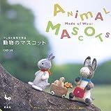 フェルト羊毛で作る 動物のマスコット 画像