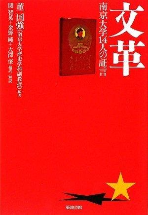 文革‐南京大学14人の証言の詳細を見る