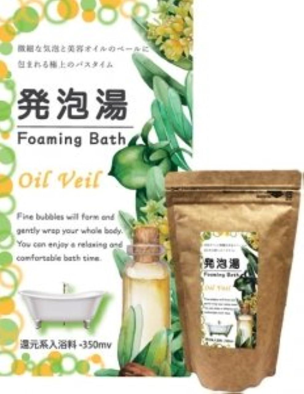 後ろにアサー呪い発泡湯(はっぽうとう) Foaming Bath OilVeil オイルベール お徳用15回分