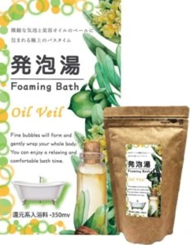 マット予防接種きしむ発泡湯(はっぽうとう) Foaming Bath OilVeil オイルベール お徳用15回分