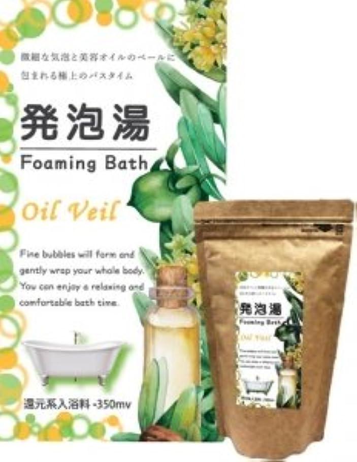 動詞ケープソーセージ発泡湯(はっぽうとう) Foaming Bath OilVeil オイルベール お徳用15回分