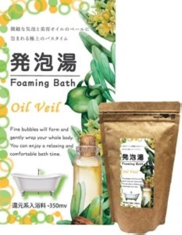 手のひら汚染された放散する発泡湯(はっぽうとう) Foaming Bath OilVeil オイルベール お徳用15回分