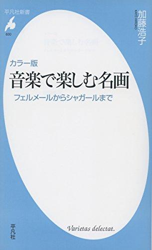 【書籍紹介】加藤浩子著『音楽で楽しむ名画』フェルメールからシャガールまで(平凡社新書)