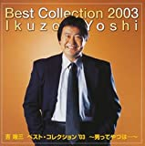 ベスト・コレクション'03 男ってやつは・・・