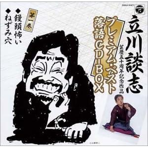 立川談志プレミアム・ベスト落語CD-BOX(芸歴50周年記念)