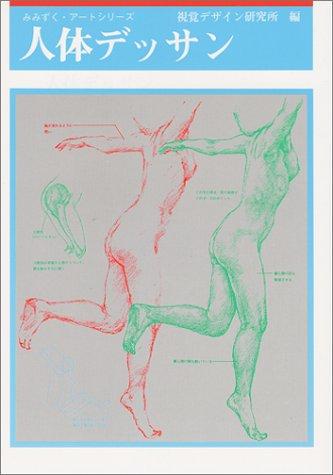 人体デッサン (みみずく・アートシリーズ)の詳細を見る