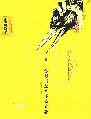 赤瀬川原平漫画大全の詳細を見る