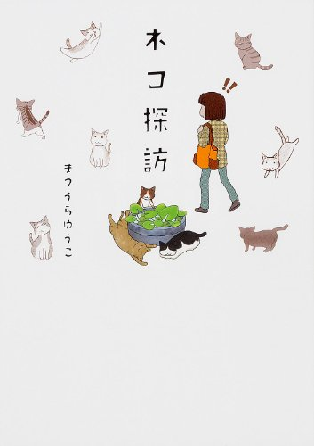 ネコ探訪の詳細を見る