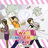 WAO! AMUSEMENT PARK 第3弾 愛の激情編 画像