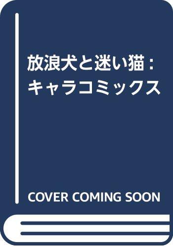 放浪犬と迷い猫 (CHARA コミックス)