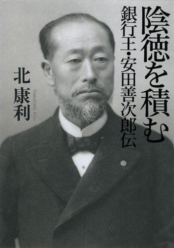 陰徳を積む―銀行王・安田善次郎伝