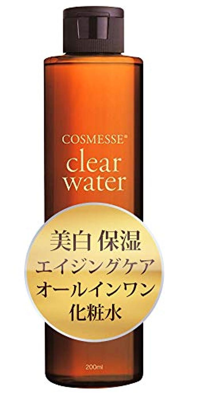 横向きサークル冗長【COSMESSE】コスメッセ クリアウォーター(化粧水) 200ml