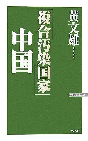 「複合汚染国家」中国 (ワックBUNKO)