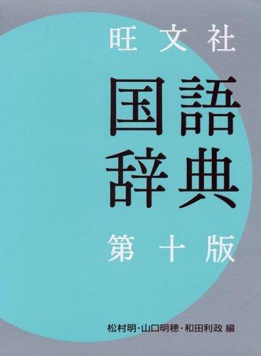 旺文社 国語辞典の詳細を見る