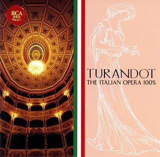 トゥーランドット~イタリア・オペラ100% - ARRAY(0x103e5508)