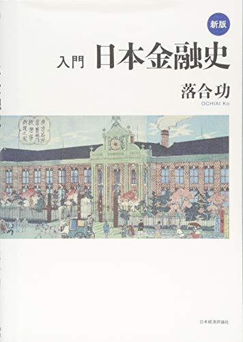 新版 入門 日本金融史