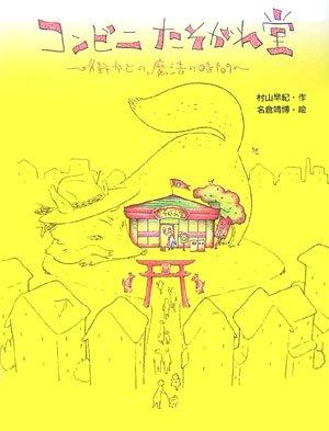 コンビニたそがれ堂―街かどの魔法の時間 (ポプラの木かげ)の詳細を見る