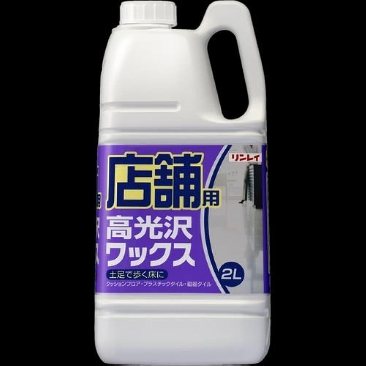 蒸気影のある洪水【まとめ買い】店舗用高光沢ワックス 2L ×2セット