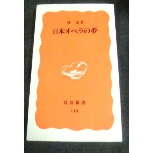 日本オペラの夢 (岩波新書)の詳細を見る