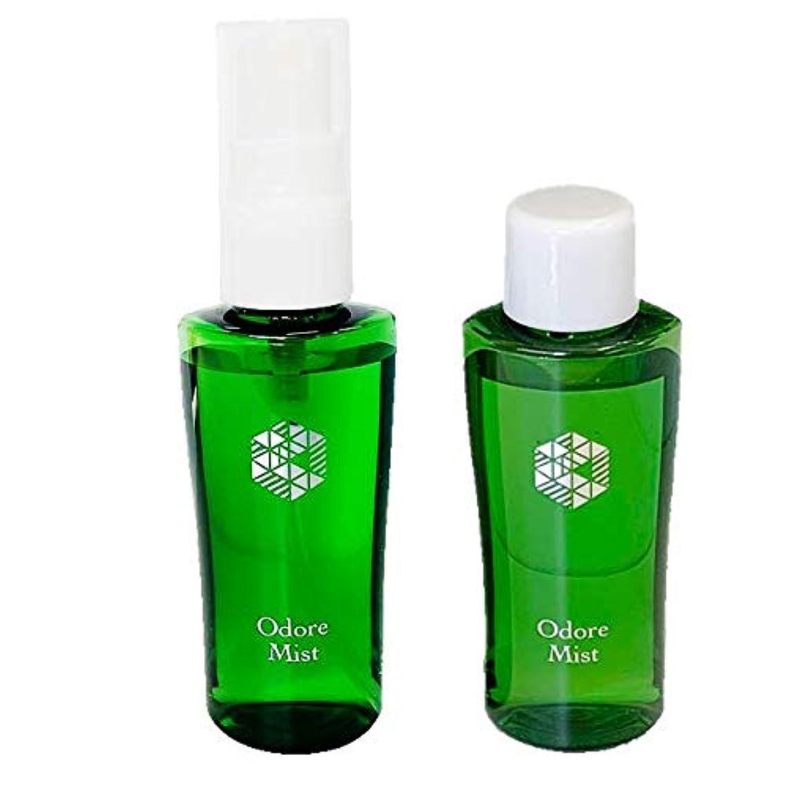 オドレミスト50ml&オドレミスト詰め替え用50ml セット 塩化アルミニウム13%配合デオドラント スプレー