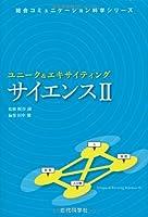 ユニーク&エキサイティングサイエンスII (総合コミュニケーション科学シリーズ)