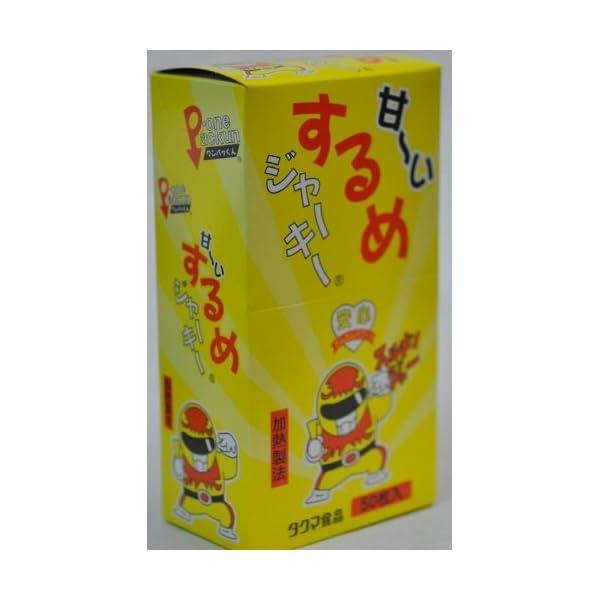 タクマ食品 甘いするめジャーキー 1袋×50袋の紹介画像3