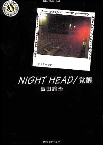 NIGHT HEAD・覚醒 (角川ホラー文庫)の詳細を見る