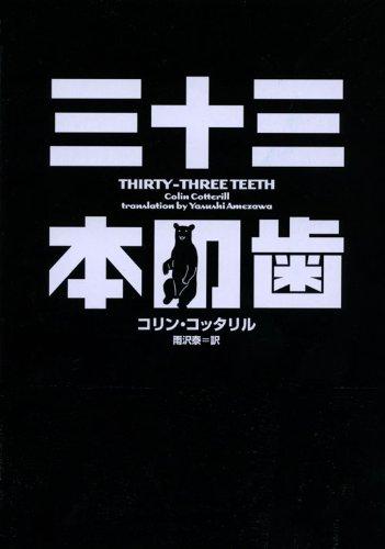 三十三本の歯 (老検死官シリ先生)