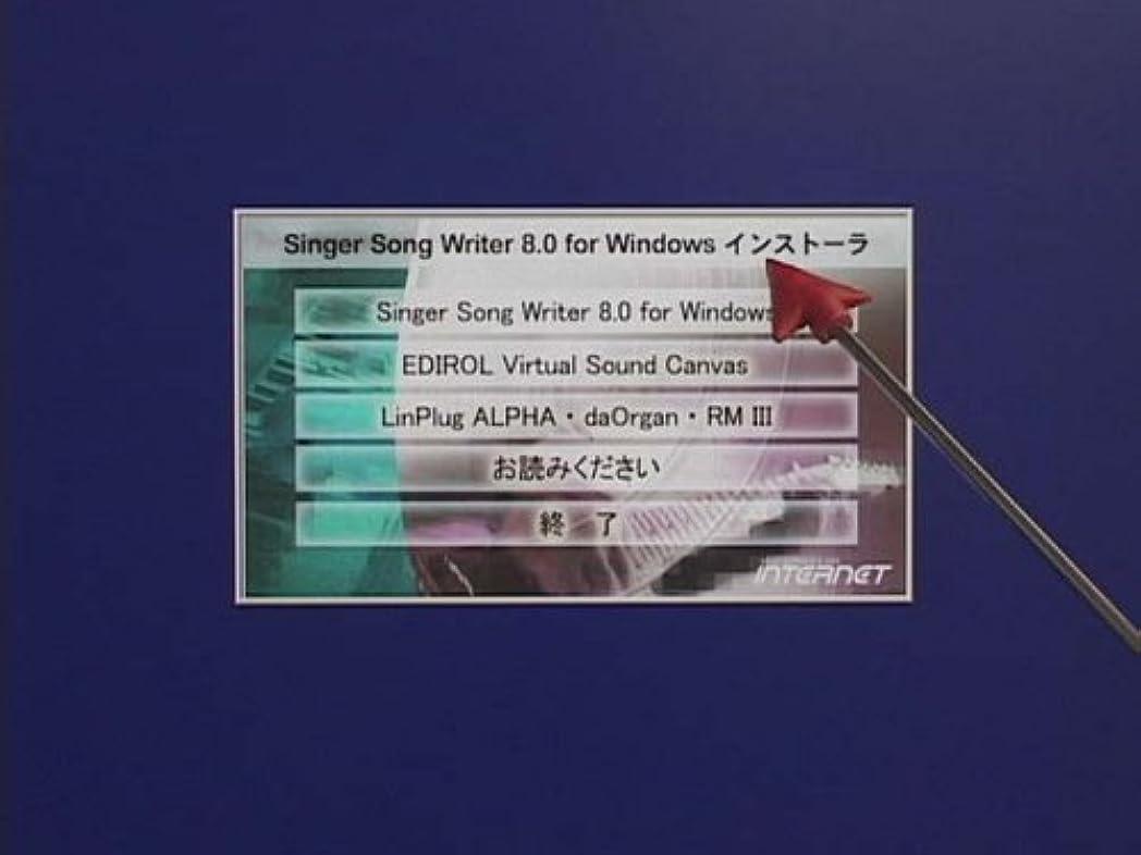入浴趣味傾斜Singer Song Writer 8.0:DVD講座基本編 前編