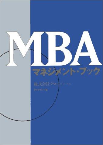 MBAマネジメント・ブックの詳細を見る