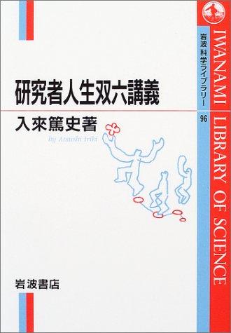 研究者人生双六講義 (岩波科学ライブラリー 96)の詳細を見る
