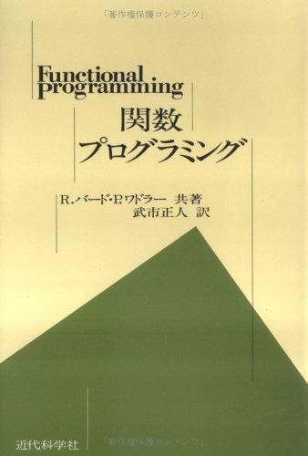 関数プログラミングの詳細を見る