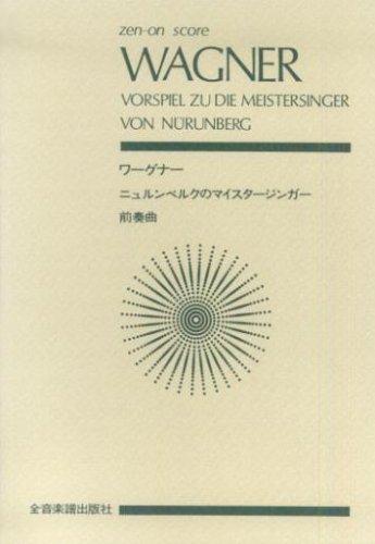 スコア ワーグナー 「ニュルンベルクのマイスタジンガー」前奏曲 (Zen‐on score)の詳細を見る