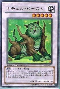 遊戯王シングルカード ナチュル・ビースト ウルトラレア dt03-jp032