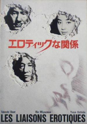 【映画パンフ】エロティックな関係 若松孝二 宮沢りえ ビ・・・