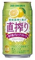 宝 缶チューハイ 直搾りグレープフルーツ 350ml × 24缶