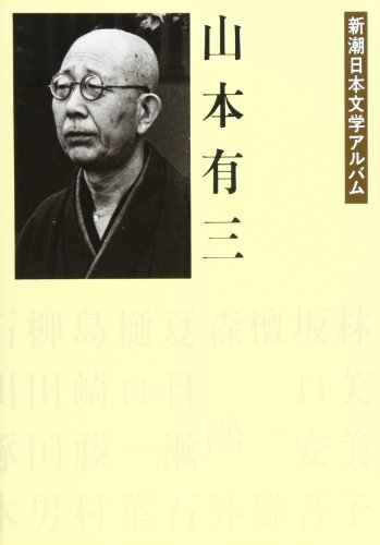 山本有三 (新潮日本文学アルバム)