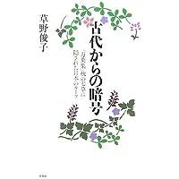 古代からの暗号―「万葉集」秋の七草に隠された日本のルーツ