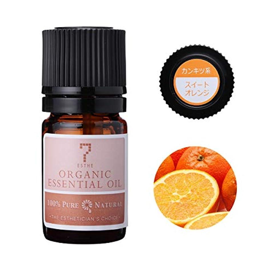 7エステ エッセンシャルオイル オーガニックスイートオレンジ 3ml アロマオイル 精油