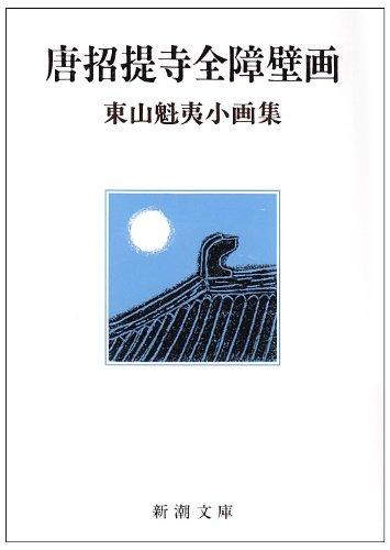 唐招提寺全障壁画 (新潮文庫―東山魁夷小画集)の詳細を見る